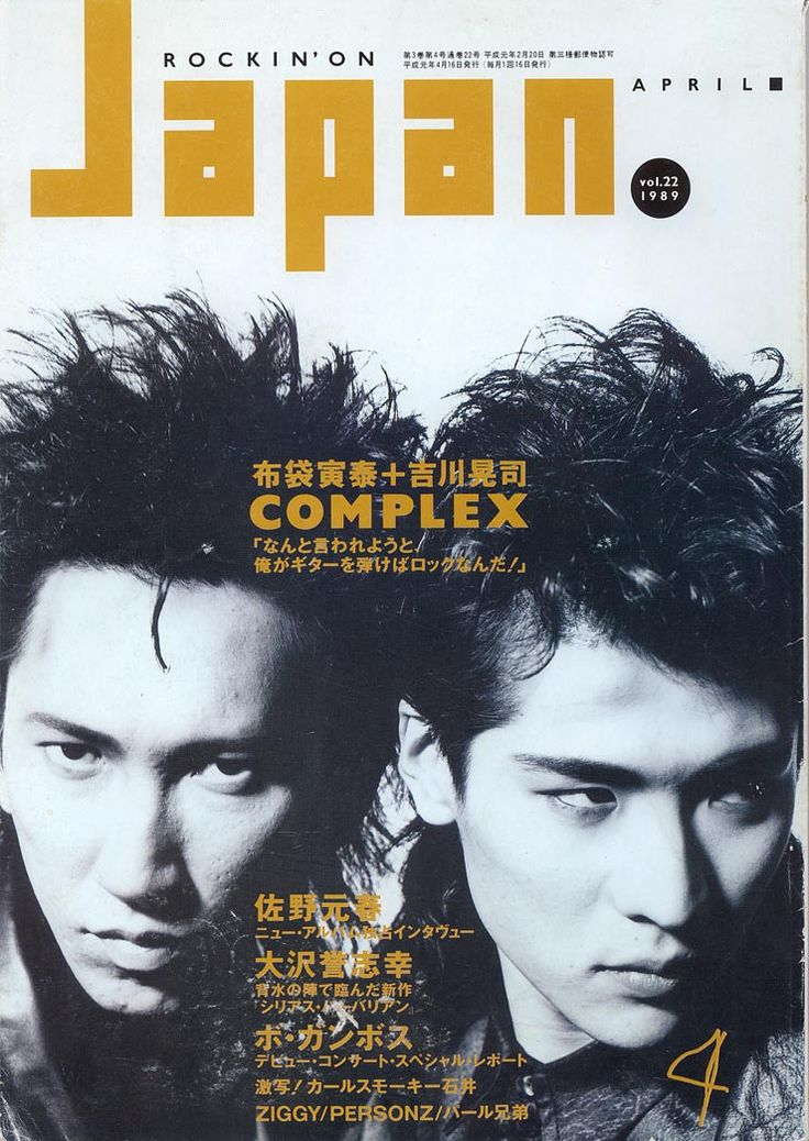 night-birds: TRIO : ROCKIN'ON JAPAN 1989年04月号 COMPLEX 布袋寅泰+吉川晃司