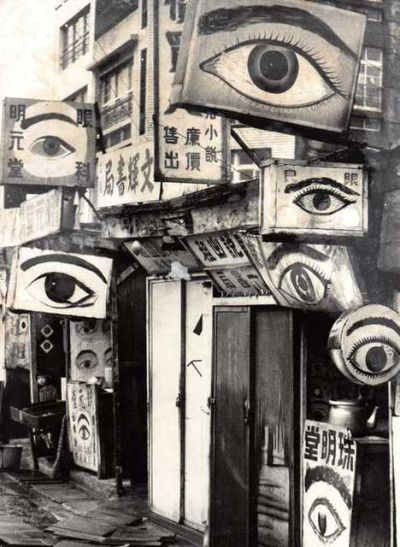 Ophthalmologists' sign boards in Tainan photographed by Wang Shuangquan, 1962
