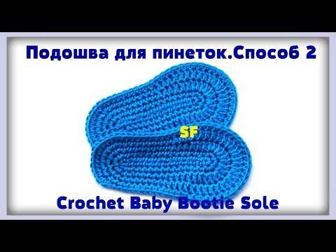 Crochet Baby Bootie Sole Подошва для пинеток, туфелек крючком. Способ №2 - YouTube