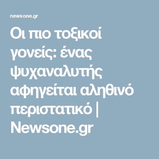 Οι πιο τοξικοί γονείς: ένας ψυχαναλυτής αφηγείται αληθινό περιστατικό | Newsone.gr