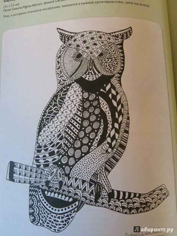 Иллюстрация 10 из 36 для Дзен-дудлинг. Искусство подсознательного рисунка | Лабиринт - книги. Источник: Жива Велеслава