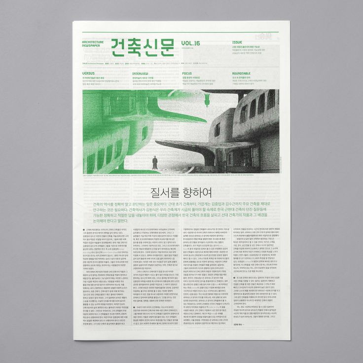 Architecture Newspaper Vol.16 by studio fnt.