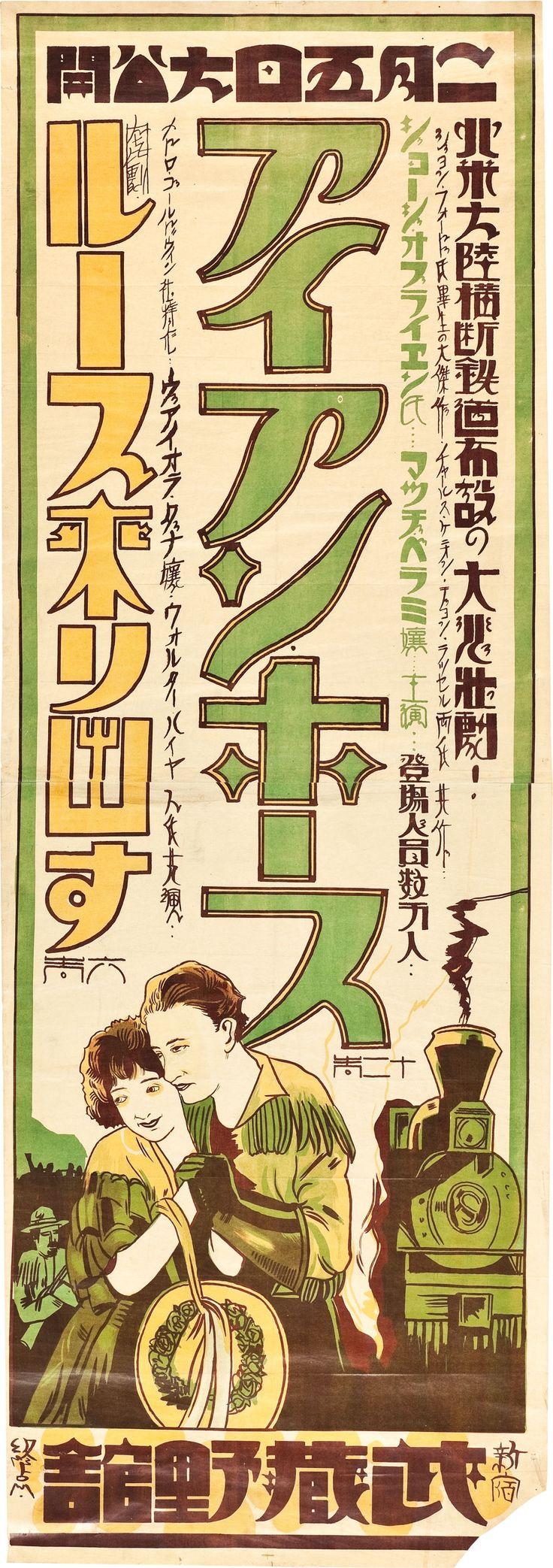 The Iron Horse (John Ford, 1924) Japanese design