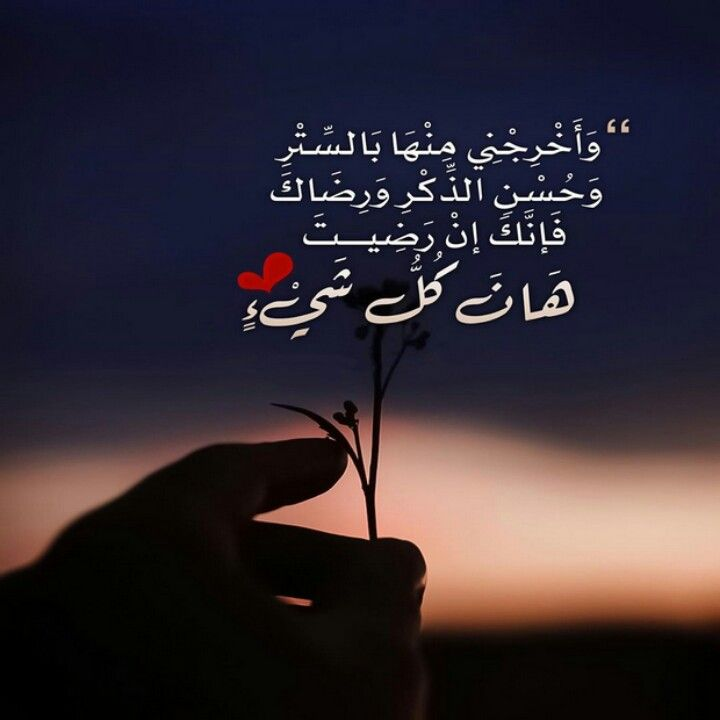 Pin By Rania Hassan On عبارات Lovely Quote Islamic Quotes Quotes
