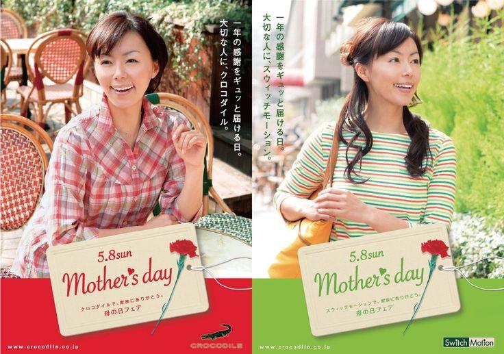 「母の日」の画像検索結果