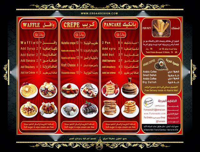 تحميل تصميم منيو مطعم حلويات مفتوح بصيغة Psd Dessert Restaurants Nutella Crepes Kraft Cheese