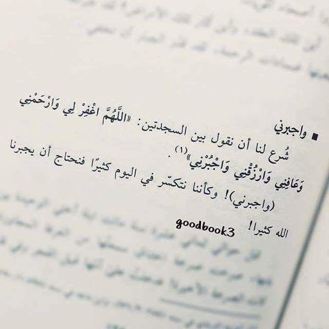 و اجبرني كتاب لأنك الله Quran Quotes Islamic Quotes Islam Facts
