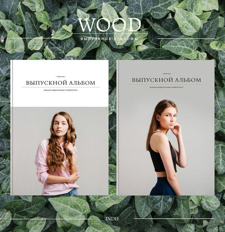 Выпускные Альбомы WOOD