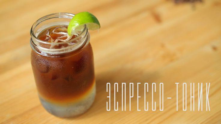 Эспрессо-тоник [Cheers! | Напитки]  Эспрессо-тоник - это смесь двух продуктов, лежащих казалось бы в разных плоскостях, тоник и эспрессо. Холодный кофейный напиток подается во многих спешиалти кофейнях во всем мире и имеет очень необычный крутой вкус! Чтобы понять, нужно попробовать. Cheers!  #espresso #lime #tonic #ice #cheers #drinks #эспрессо #лайм #тоник #лед #напитки