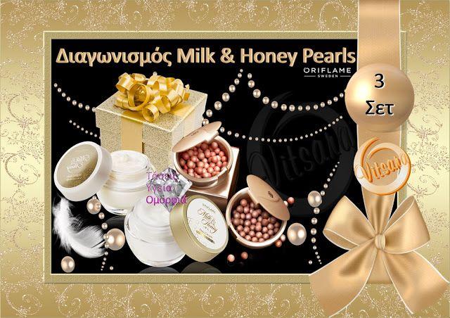 """Διαγωνισμός: 3 σετ Oriflame """"Milk And Honey Gold Pearls"""" 3 τυχεροί/ες   Διαγωνισμός: 3 σετ Oriflame """"Milk And Honey Gold Pearls"""" 3 τυχεροί  Με αφορμή την ανανέωση της σελίδας μας και τον εορτασμό των 23 χρόνων Beauty & Business της Oriflame στην Ελλάδα ξεκινάμε διαγωνισμό - """"Milk and Honey Gold Pearls"""" με 3 υπέροχα σετ για 3 τυχερούς/τυχερές! Θέλουμε να προσφέρουμε το καλύτερο για την επιδερμίδα σας τώρα που το καλοκαίρι θα """"διψάσει"""" και να πάτε το μαύρισμά σας ένα βήμα παραπάνω δείχνοντας…"""