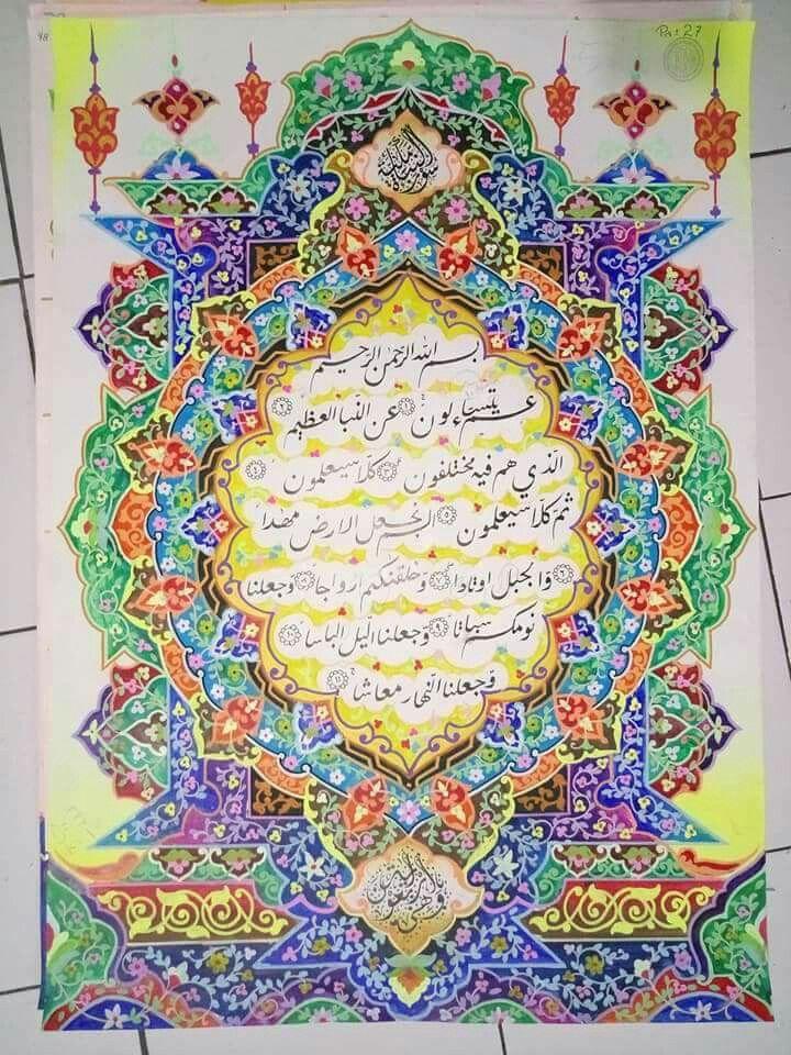 Pin oleh M. Amin di Mushaf Hiasan, Kaligrafi