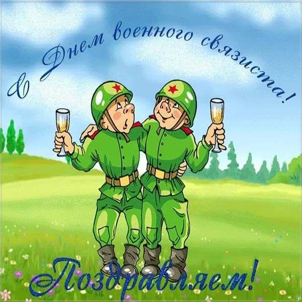 Открытки день войск связи казахстан, день россии