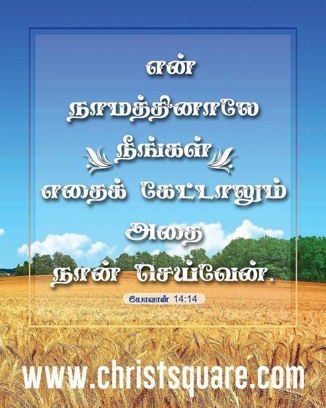 Tamil Christian wallpapers, Tamil Bible, Tamil Bible Verse wallpaper, christsquare.com