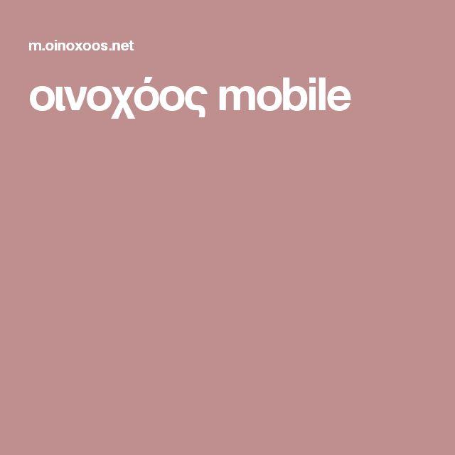 οινοχόος mobile