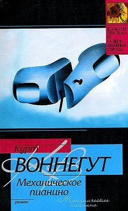 Курт Воннегут «Механическое пианино»