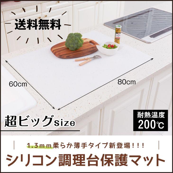 耐熱温度200 調理台をキズ 汚れから守ります シリコン調理台保護
