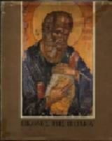 Βιβλίο Εικόνες της Πάτμου|Συγγραφέας:Χατζηδάκης Μανόλης| ISBN:9608548845|Εκδόσεις:Εθνική Τράπεζα της Ελλάδος|Ζωγραφική