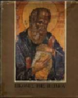 Βιβλίο Εικόνες της Πάτμου Συγγραφέας:Χατζηδάκης Μανόλης  ISBN:9608548845 Εκδόσεις:Εθνική Τράπεζα της Ελλάδος Ζωγραφική