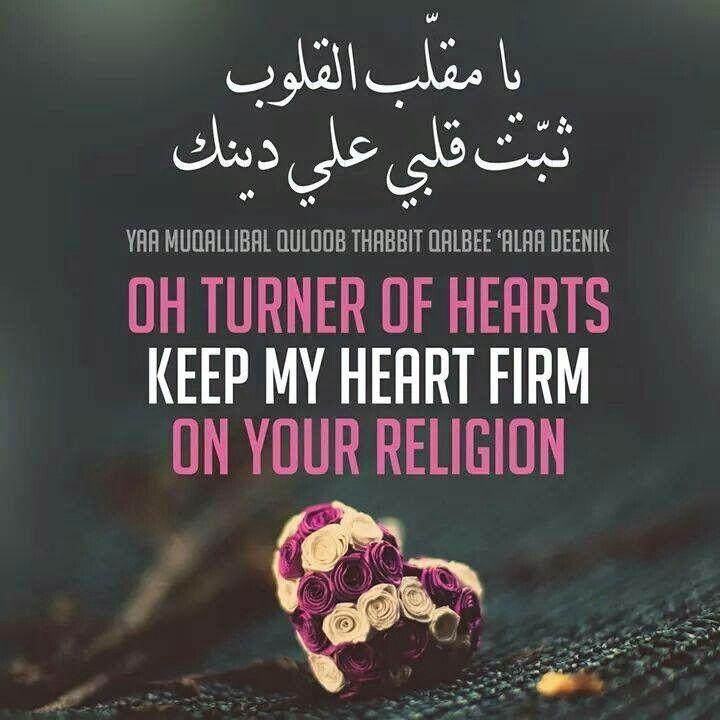 Ameen Ya Rabbal Aalameen
