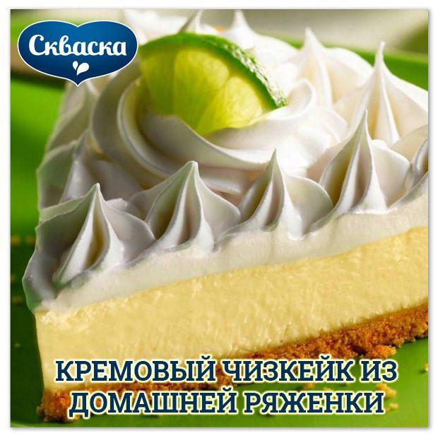 Ингредиенты  Для приготовления теста:  -сливочное масло – 100 г.; -песочное печенье – 210 г.; Для приготовления начинки:  -домашняя ряженка, приготовленная на закваске «Скваска» – 2 л.; -домашняя сметана, которую так же можно приготовить дома – 0.5 л.; -куриное яйцо – 3 шт.; -ваниль по вкусу; -сахарная пудра – 4 ст. л.; -картофельный крахмал – 4 ч.л.; -тертый шоколад – 30 г.; Особенности приготовления:  Первым делом нужно заморозить ряженку, и после поместить ее в двойной слой марли, чтобы…