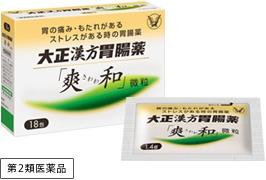 大正漢方胃腸薬「爽和」微粒 18包
