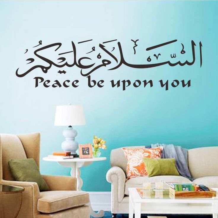 Find More Wall Stickers Information about Islamic Muslim Peace Be Upon You Calligraphy Vinyl Decal Wall Sticker Home Decor Living Room Bedroom,High Quality bedroom,China bedroom desk Suppliers, Cheap bedroom wall from Homepro365 on Aliexpress.com