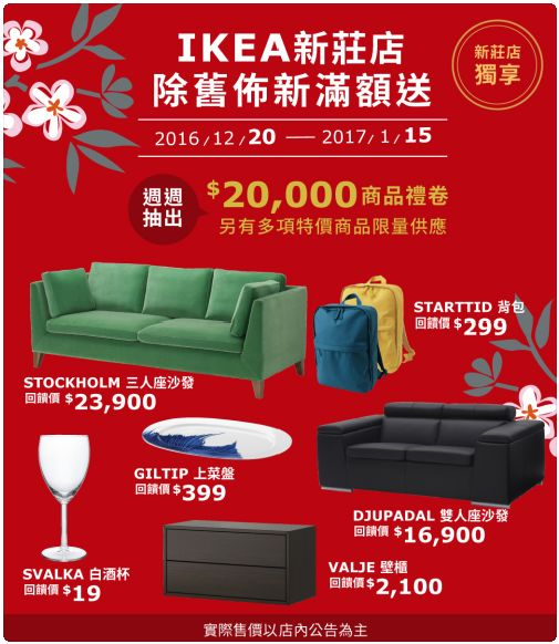 IKEA Taiwan LINE Banner