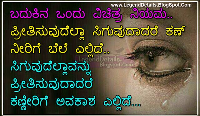 Image of: Love Failure Kannada Thoughts On Life Best Kannada Life Quotes For Whats App Kannada Quotes Of Pinterest Kannada Thoughts On Life Best Kannada Life Quotes For Whats App