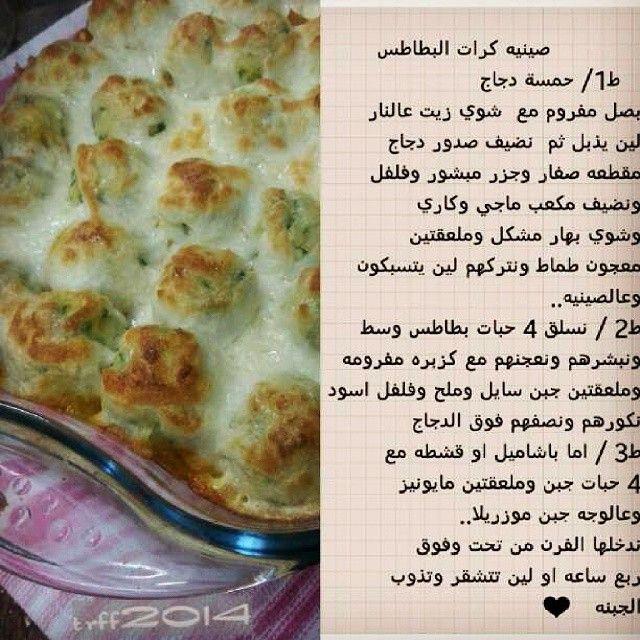 صينية كرات البطاطس Food Receipes Chicken Dishes Recipes Savoury Food