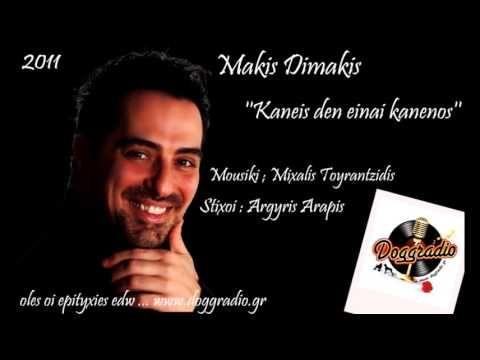ΚΑΝΕΙΣ ΔΕΝ ΕΙΝΑΙ ΚΑΝΕΝΟΣ - ΜΑΚΗΣ ΔΗΜΑΚΗΣ / HD 2011