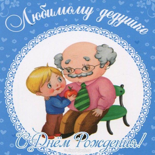 Детские открытки с днем рождения для дедушки, картинки для детей