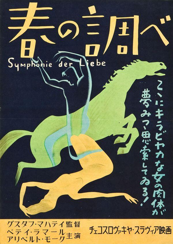Vintage Japanese Movie Posters: 10-Symphonie-der-Liebe-L-Alliance-Gnrale-de-Distribution-Cinmatographi--1949.jpg