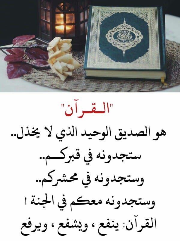 الـقـرآن هو الصديق الوحيد الذي لا يخذل ستجدونه في قبركــم وستجدونه في محشركم وستج Quran Quotes Inspirational Islamic Teachings Islamic Information