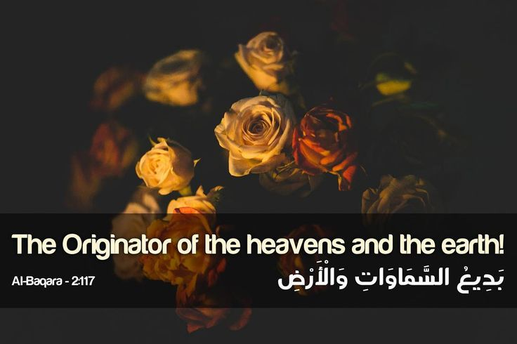 God is the Originator of the heavens and the earth. Whenever He decides to do anything He just commands it to exist and it comes into existence! islamic picture #012 you can download it in HD from our website: www.islamic.pictures/012/ #Noble_Quran #islam #quote  #islamic #allah #muslim #Quran #verse