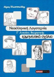 «Νεοελληνική Λογοτεχνία Θεωρητικής, Γ' λυκείου», του Δήμου Χλωπτσιούδη. Δωρεάν βοήθημα
