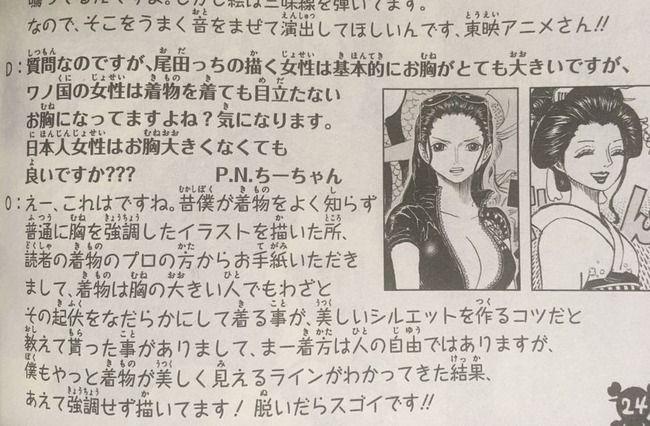 ワンピース尾田栄一郎先生ワノ国の女性も着物脱いだらみんな巨乳です ...