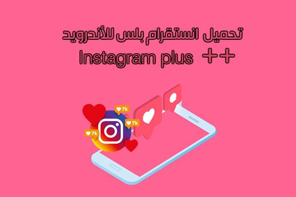 تحميل برنامج انستقرام بلس عربي Instagram Plus برابط مباشر اخر اصدار للاندرويد Instagram Family Guy Latest Android