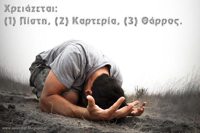επιστολή: Πίστη στην προσευχή, όχι στη ματαιότητα!