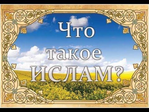 Visit: https://www.youtube.com/watch?v=bsaFojlcgs4.  Russian What is Islam Yusuf Estes   Юсуф Эстес Что такое Ислам