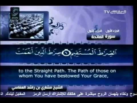 Quran with English Translate العفاسي مع الترجمة بالانجليزية