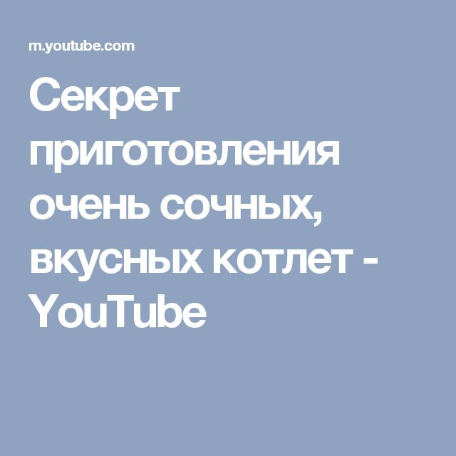 Секрет приготовления очень сочных, вкусных котлет - YouTube