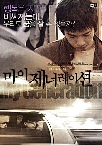 노동석 감독의 마이 제너레이션
