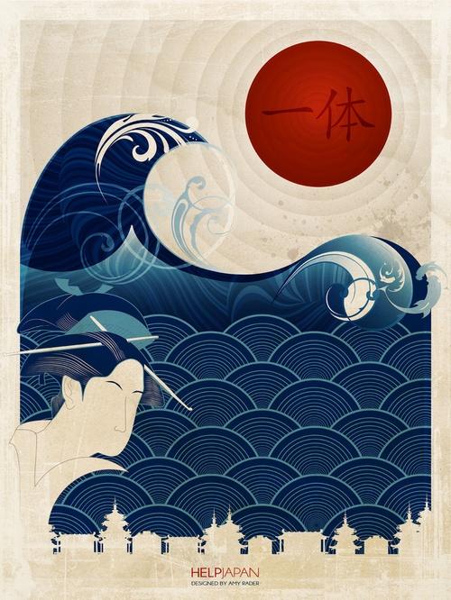 Japan Earthquake/Tsunami Poster 3.11.11 - Fine Art Print by Amy Rader