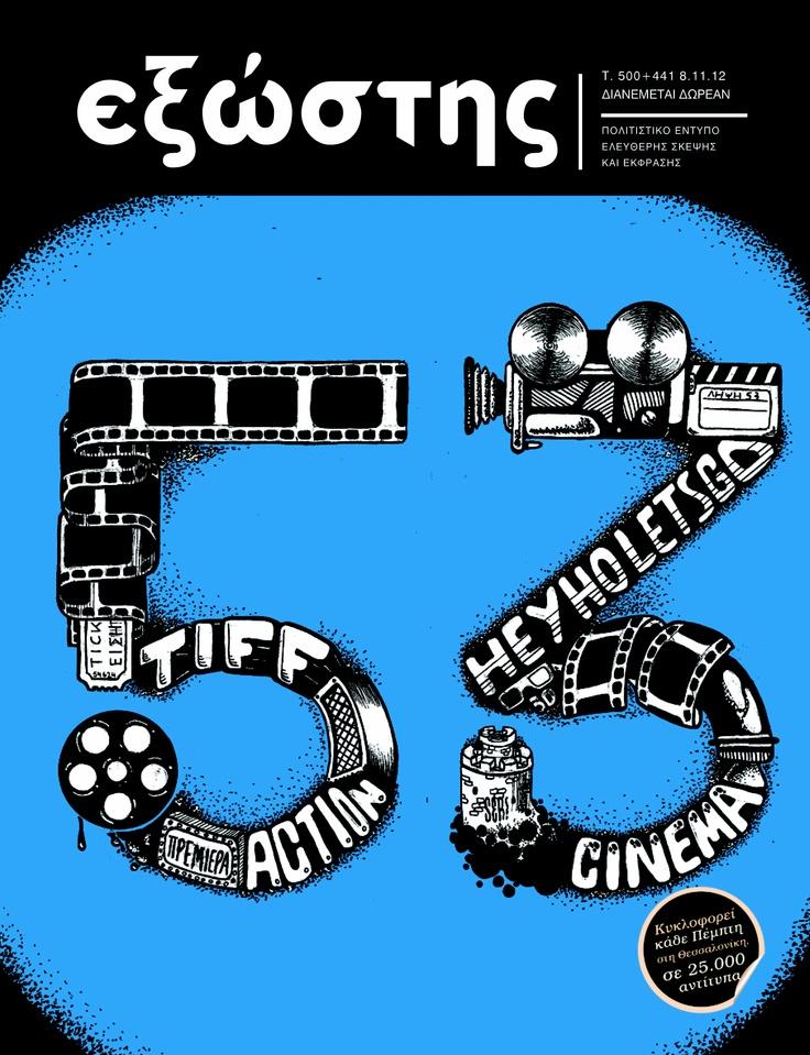 #issue441 #new #season #issue #cover #exostis #weekly #free #press #thessaloniki #greece #exostispress #industrial #black #blue #53 #exostismedia #tiff53 #thessaloniki #film #festival #2012 www.exostispress.gr @exostis_press