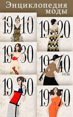 история советской моды с первых лет-очень фактографично/магазины,имена,цифры