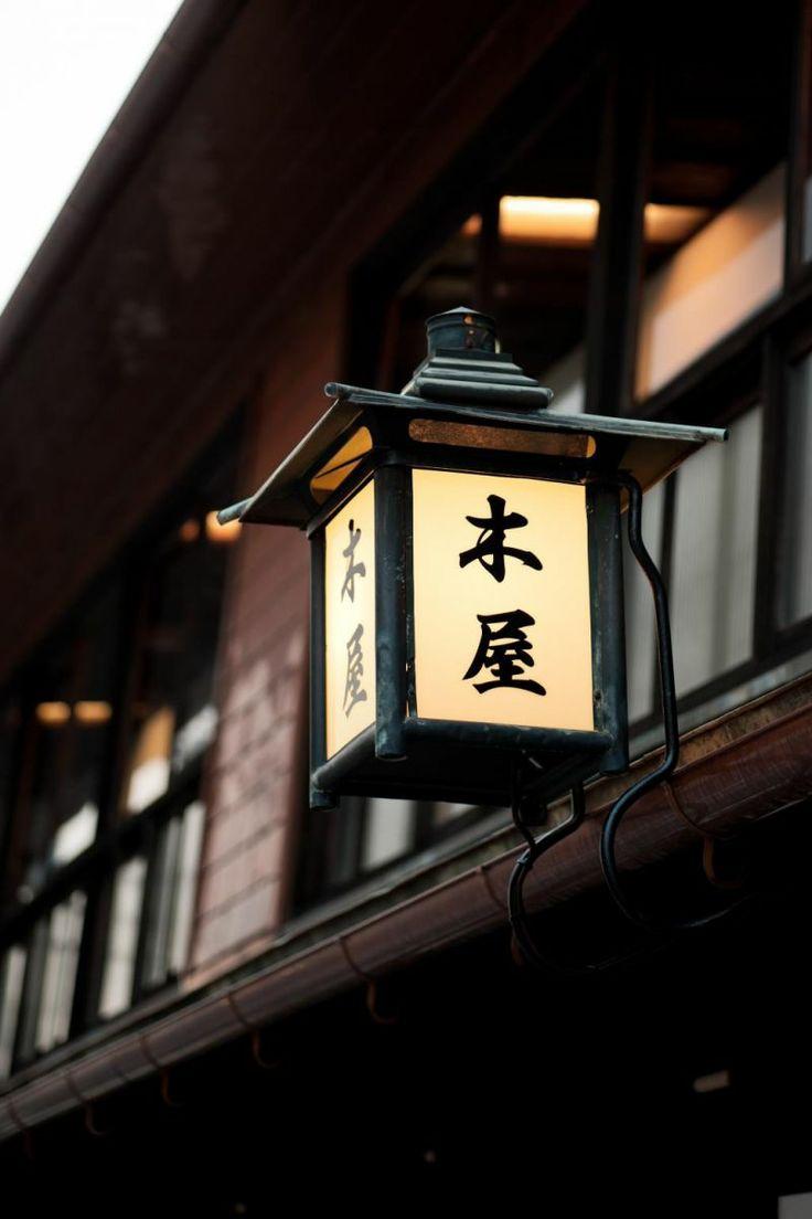 Japanese Inn, Uwajima, Ehime, Japan