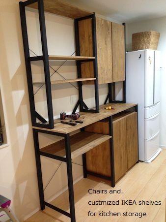 イケアの棚をカスタマイズ!キッチンの背面収納作りました。 : Chairs and.ナチュラルなインテリアと雑貨と手作りと、日々のこと。