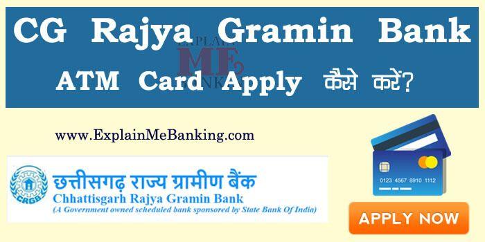 Agar Aap Apne Cg Rajya Gramin Bank Account Me Atm Card Apply Karna Chahte Hai To Is Post Ko Jarur