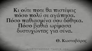 Αποτέλεσμα εικόνας για χριστιανοπουλος quotes