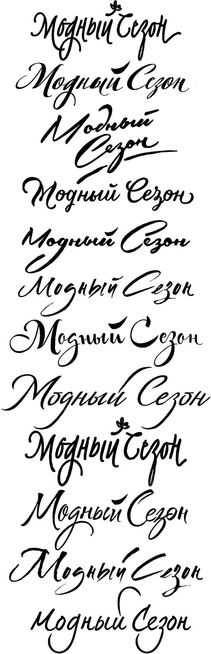 Создание логотипа и фирстиля «Модного сезона»